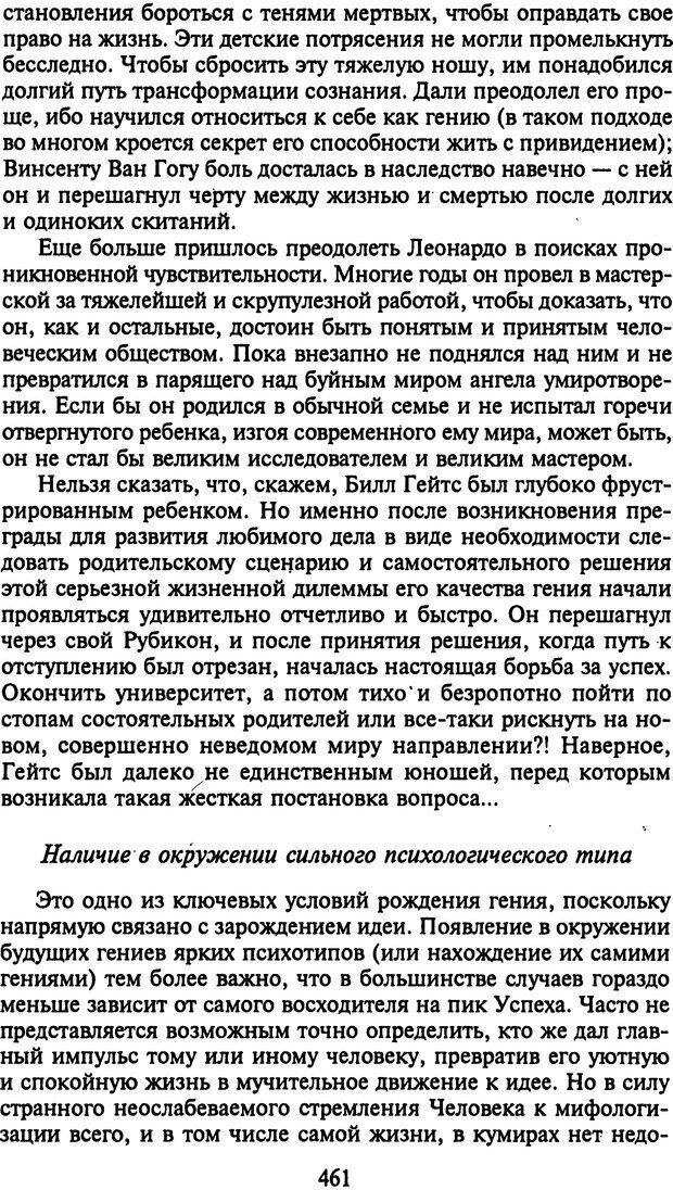 DJVU. Стратегии гениальных мужчин. Бадрак В. В. Страница 459. Читать онлайн