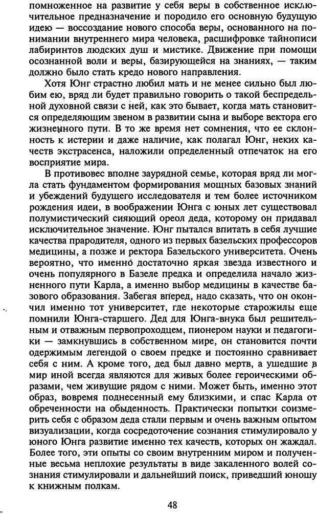 DJVU. Стратегии гениальных мужчин. Бадрак В. В. Страница 46. Читать онлайн