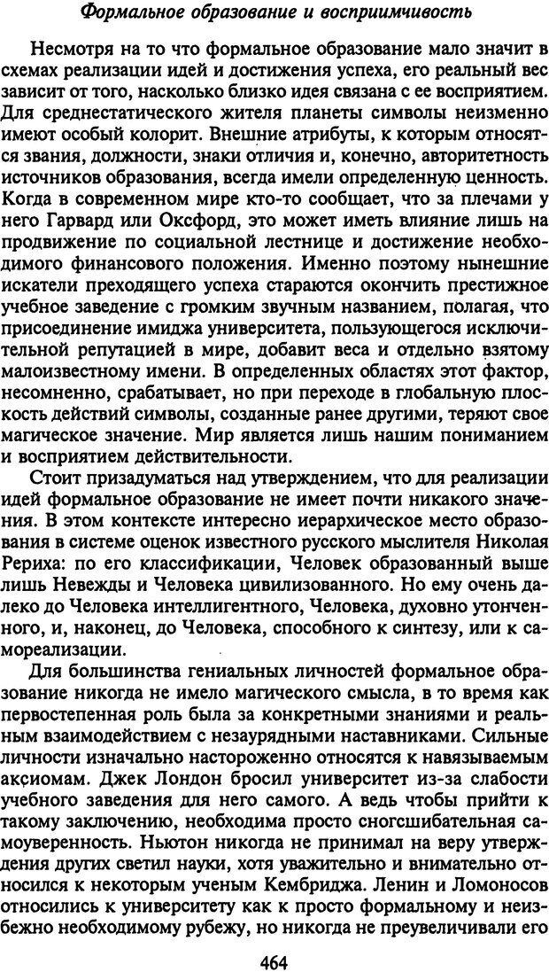 DJVU. Стратегии гениальных мужчин. Бадрак В. В. Страница 462. Читать онлайн