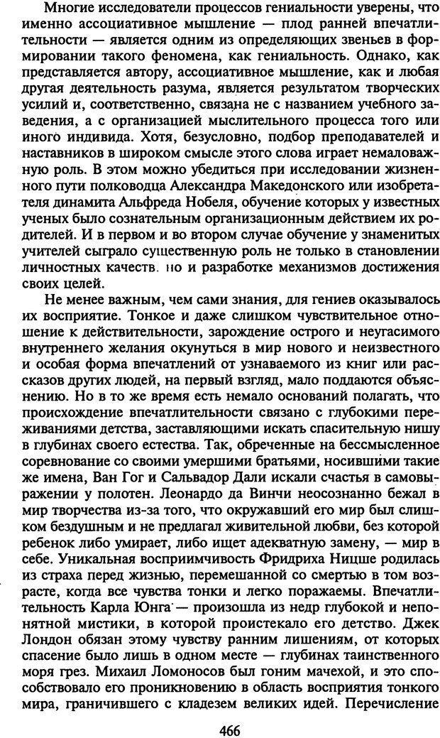 DJVU. Стратегии гениальных мужчин. Бадрак В. В. Страница 464. Читать онлайн