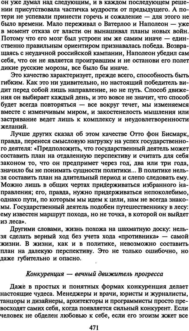DJVU. Стратегии гениальных мужчин. Бадрак В. В. Страница 469. Читать онлайн