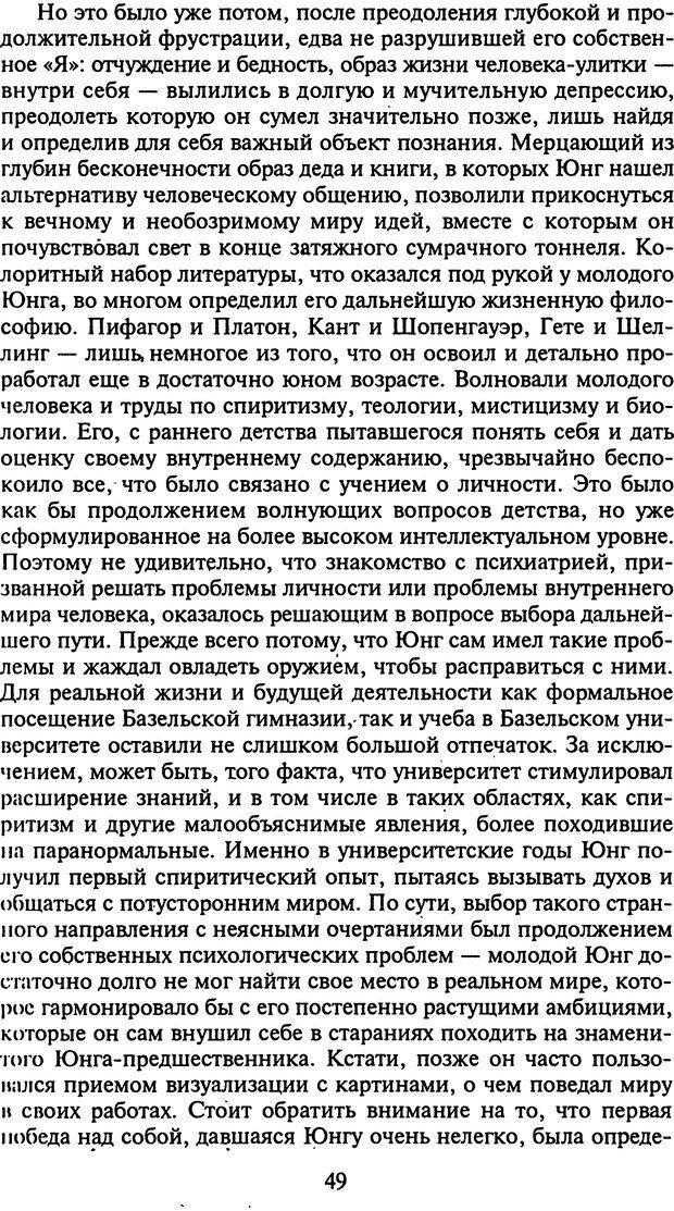 DJVU. Стратегии гениальных мужчин. Бадрак В. В. Страница 47. Читать онлайн