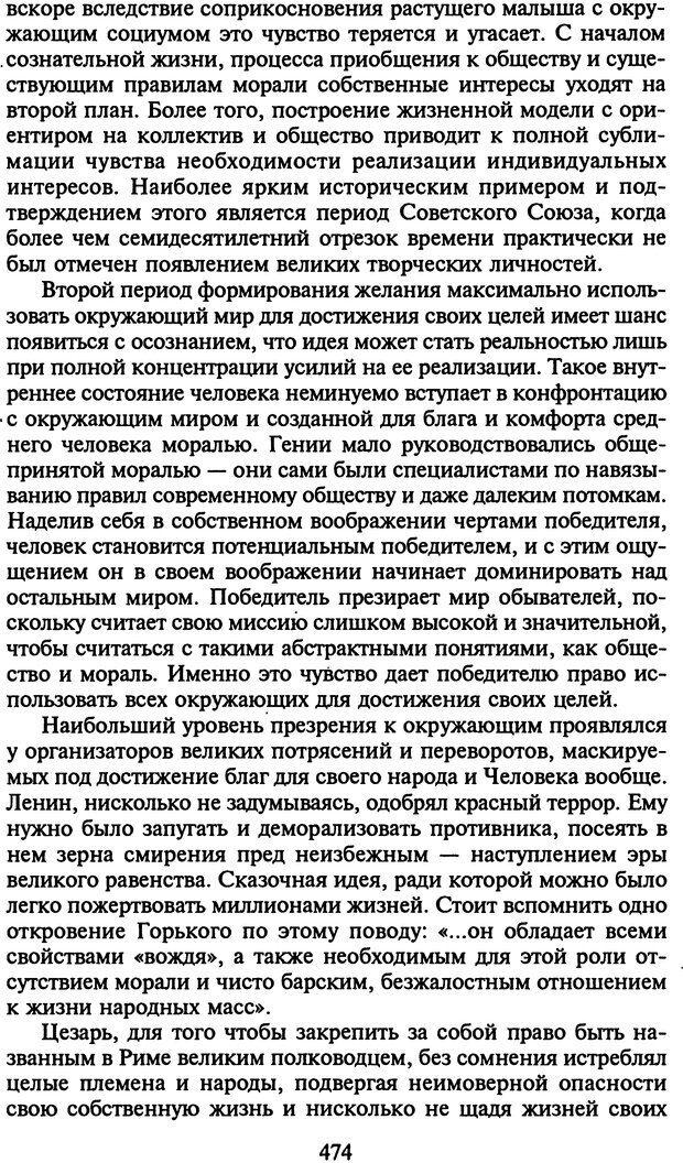 DJVU. Стратегии гениальных мужчин. Бадрак В. В. Страница 472. Читать онлайн