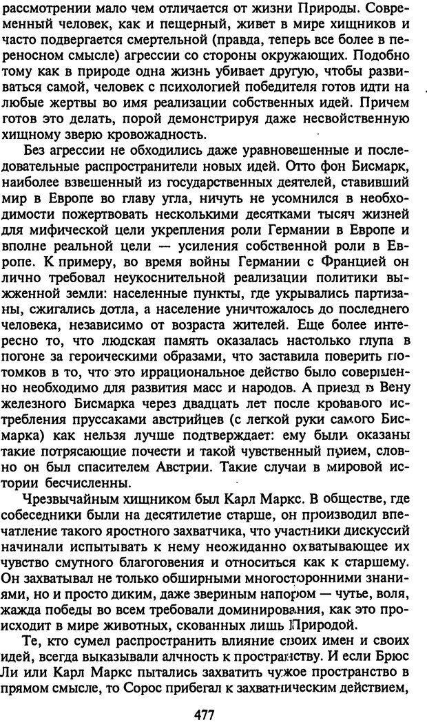 DJVU. Стратегии гениальных мужчин. Бадрак В. В. Страница 475. Читать онлайн
