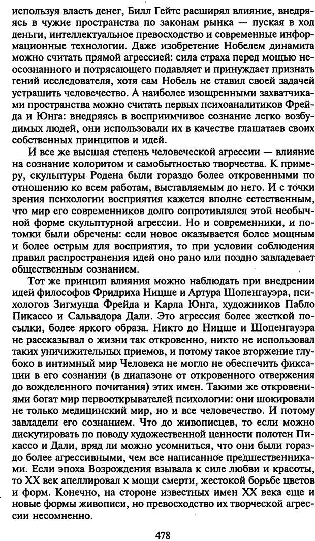 DJVU. Стратегии гениальных мужчин. Бадрак В. В. Страница 476. Читать онлайн