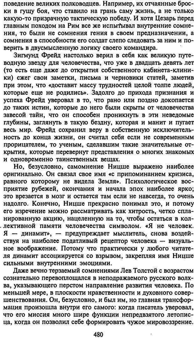 DJVU. Стратегии гениальных мужчин. Бадрак В. В. Страница 478. Читать онлайн