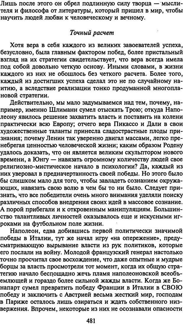 DJVU. Стратегии гениальных мужчин. Бадрак В. В. Страница 479. Читать онлайн