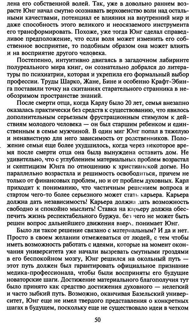 DJVU. Стратегии гениальных мужчин. Бадрак В. В. Страница 48. Читать онлайн