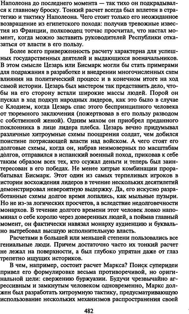 DJVU. Стратегии гениальных мужчин. Бадрак В. В. Страница 480. Читать онлайн