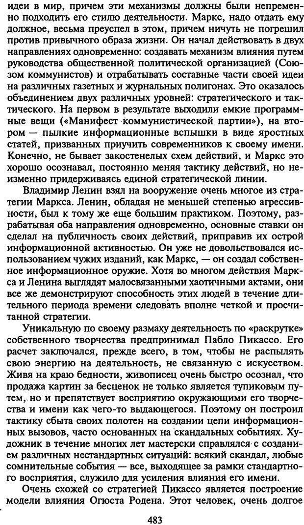 DJVU. Стратегии гениальных мужчин. Бадрак В. В. Страница 481. Читать онлайн