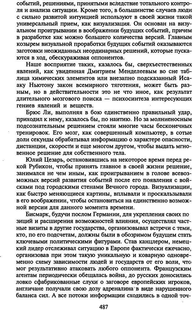 DJVU. Стратегии гениальных мужчин. Бадрак В. В. Страница 485. Читать онлайн