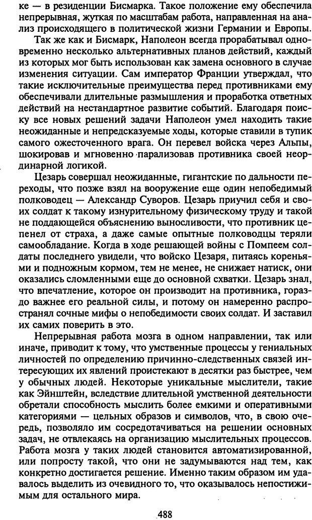 DJVU. Стратегии гениальных мужчин. Бадрак В. В. Страница 486. Читать онлайн