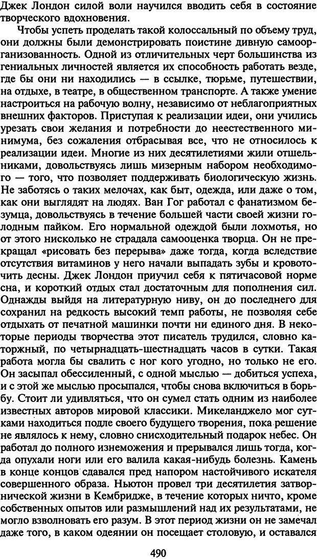DJVU. Стратегии гениальных мужчин. Бадрак В. В. Страница 488. Читать онлайн
