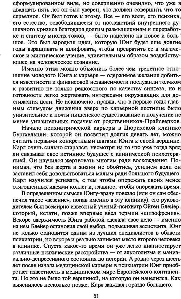 DJVU. Стратегии гениальных мужчин. Бадрак В. В. Страница 49. Читать онлайн