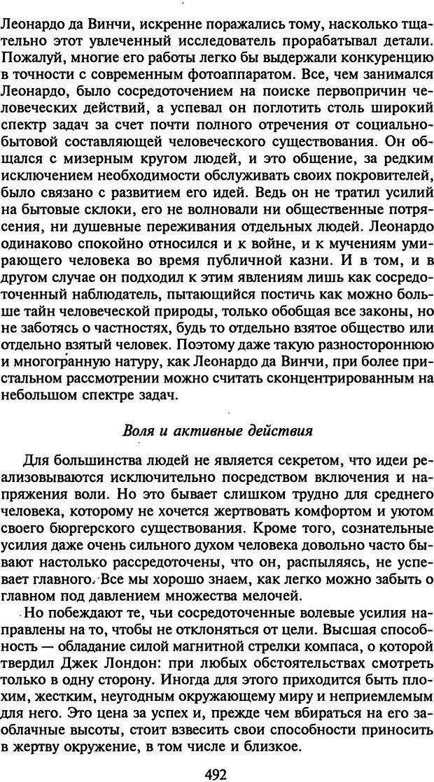 DJVU. Стратегии гениальных мужчин. Бадрак В. В. Страница 490. Читать онлайн