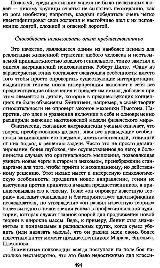 DJVU. Стратегии гениальных мужчин. Бадрак В. В. Страница 492. Читать онлайн
