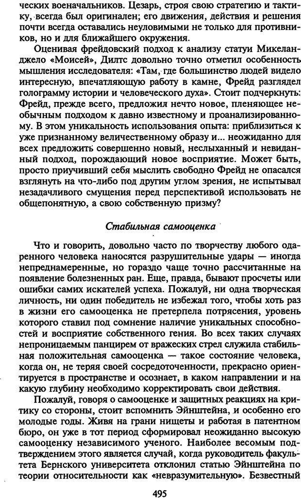 DJVU. Стратегии гениальных мужчин. Бадрак В. В. Страница 493. Читать онлайн