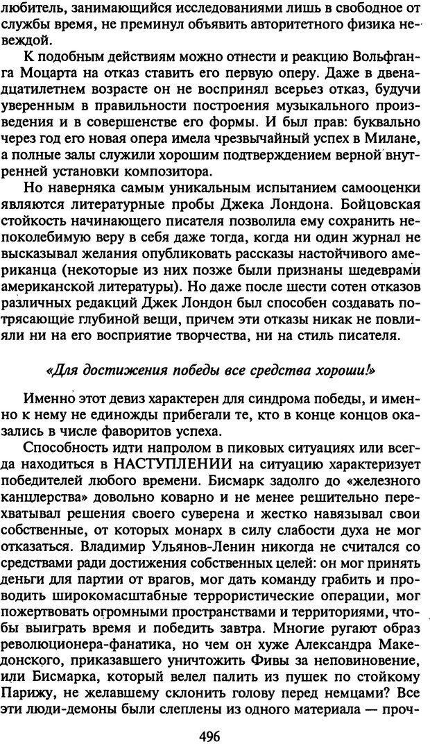 DJVU. Стратегии гениальных мужчин. Бадрак В. В. Страница 494. Читать онлайн