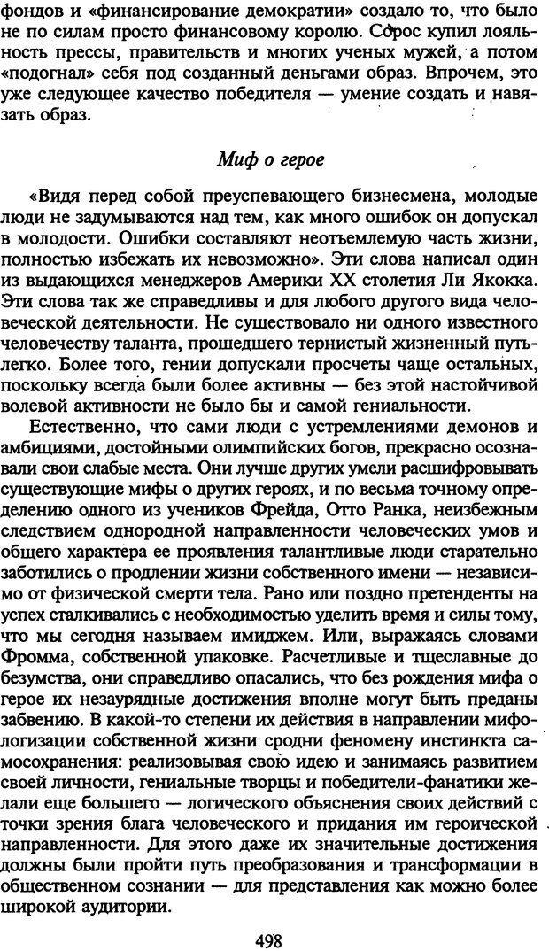 DJVU. Стратегии гениальных мужчин. Бадрак В. В. Страница 496. Читать онлайн