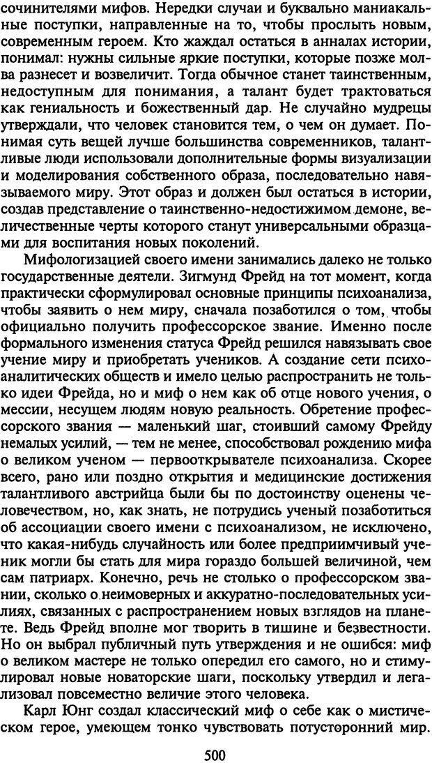 DJVU. Стратегии гениальных мужчин. Бадрак В. В. Страница 498. Читать онлайн