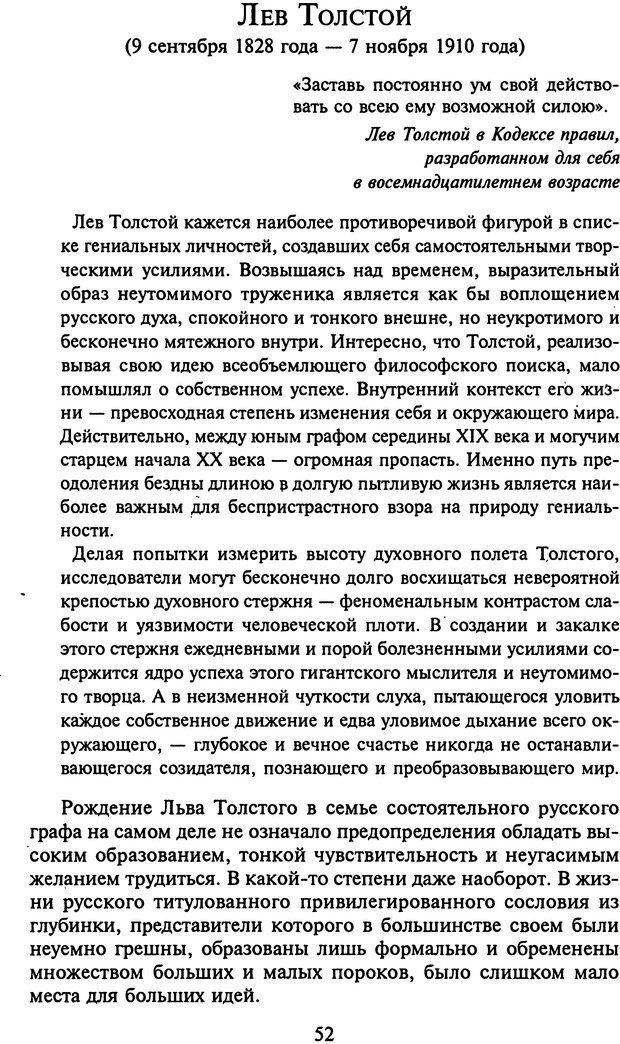DJVU. Стратегии гениальных мужчин. Бадрак В. В. Страница 50. Читать онлайн