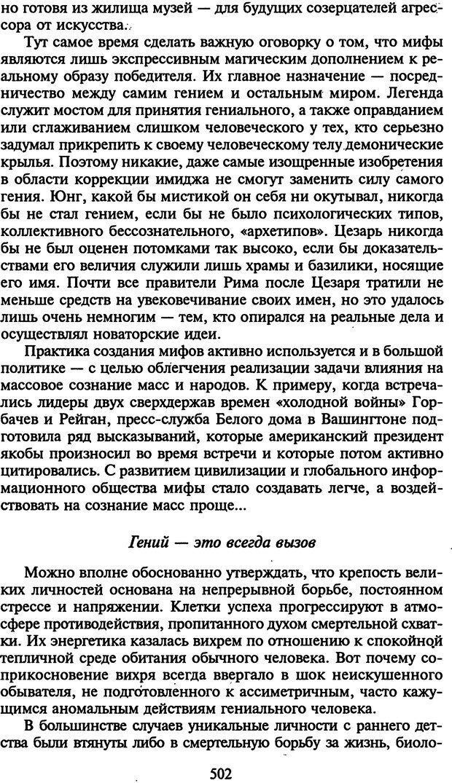 DJVU. Стратегии гениальных мужчин. Бадрак В. В. Страница 500. Читать онлайн