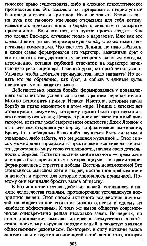 DJVU. Стратегии гениальных мужчин. Бадрак В. В. Страница 501. Читать онлайн