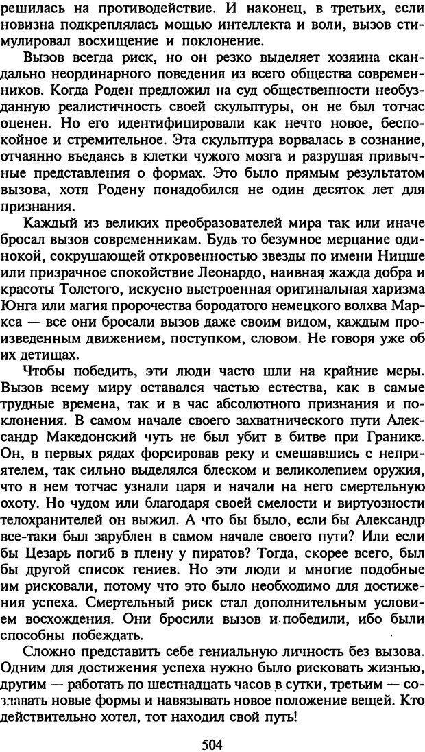 DJVU. Стратегии гениальных мужчин. Бадрак В. В. Страница 502. Читать онлайн