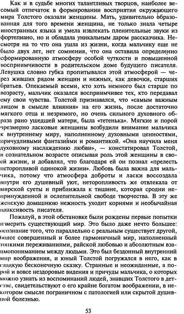 DJVU. Стратегии гениальных мужчин. Бадрак В. В. Страница 51. Читать онлайн