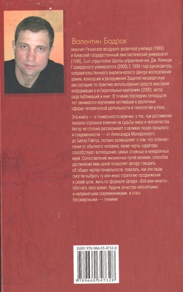 DJVU. Стратегии гениальных мужчин. Бадрак В. В. Страница 511. Читать онлайн