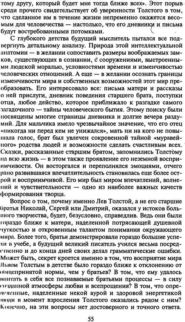 DJVU. Стратегии гениальных мужчин. Бадрак В. В. Страница 53. Читать онлайн