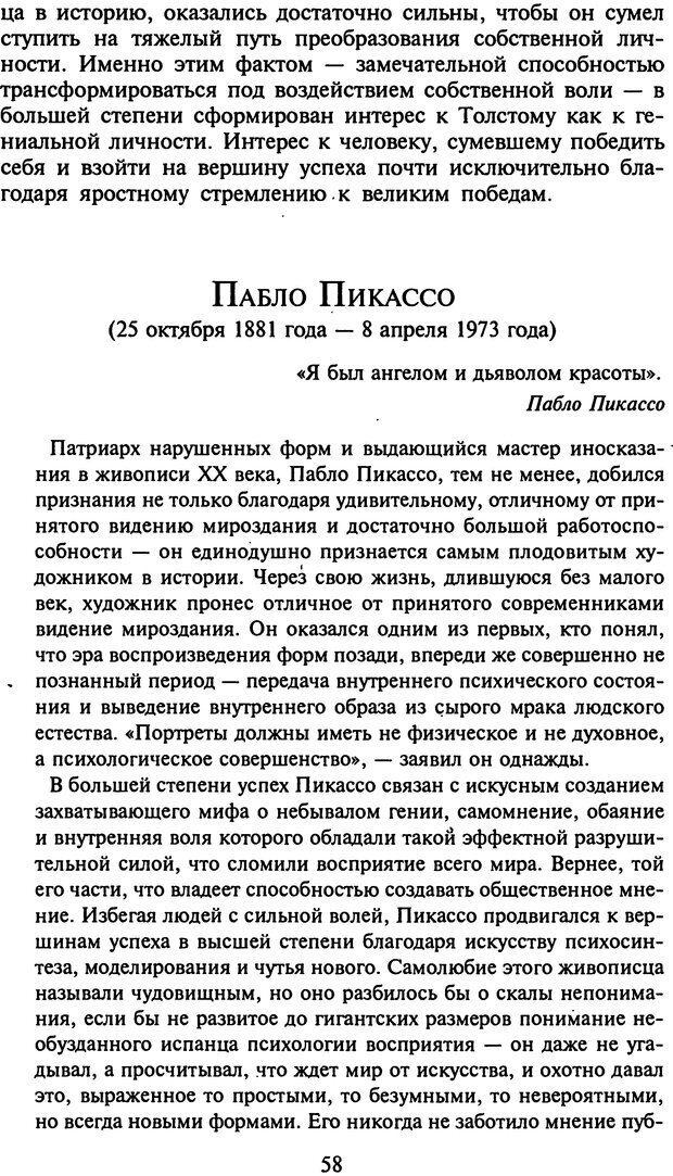 DJVU. Стратегии гениальных мужчин. Бадрак В. В. Страница 56. Читать онлайн