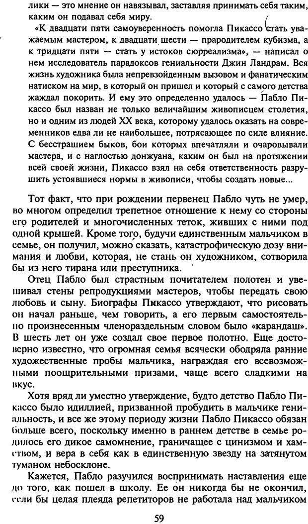 DJVU. Стратегии гениальных мужчин. Бадрак В. В. Страница 57. Читать онлайн