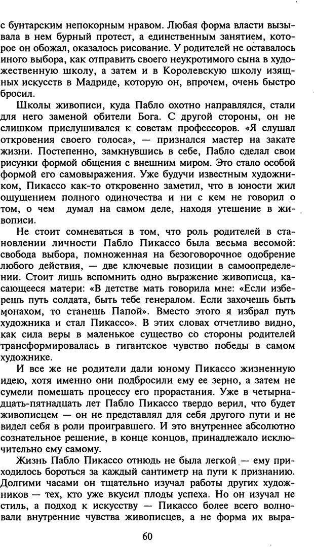 DJVU. Стратегии гениальных мужчин. Бадрак В. В. Страница 58. Читать онлайн