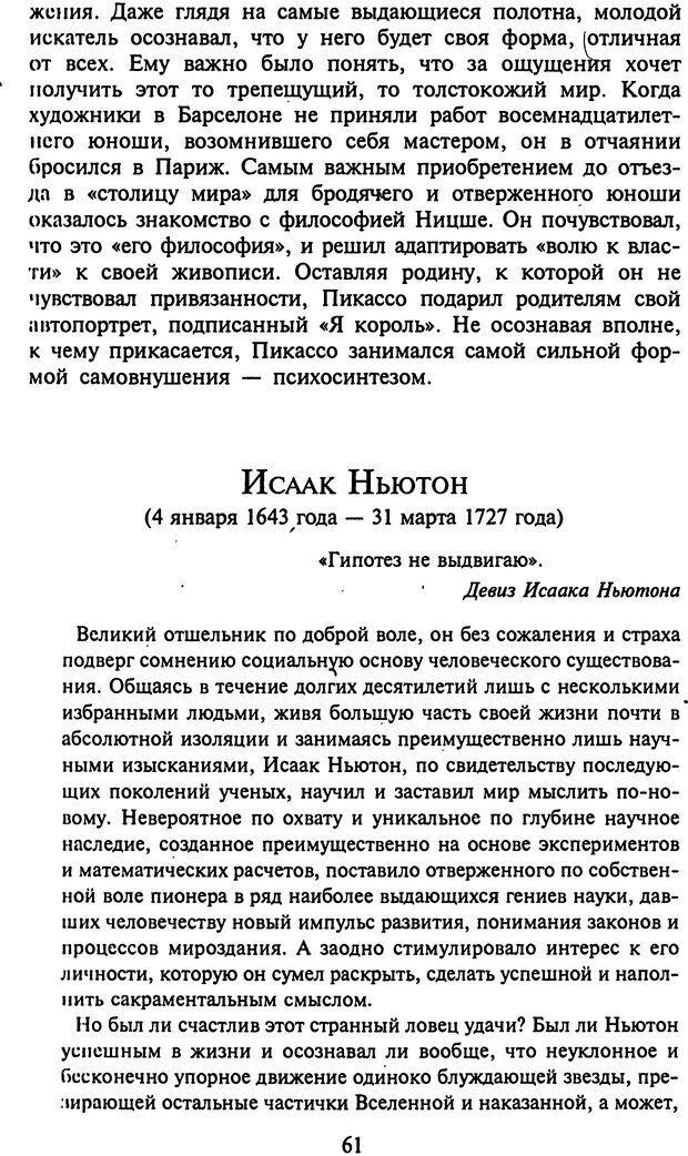 DJVU. Стратегии гениальных мужчин. Бадрак В. В. Страница 59. Читать онлайн