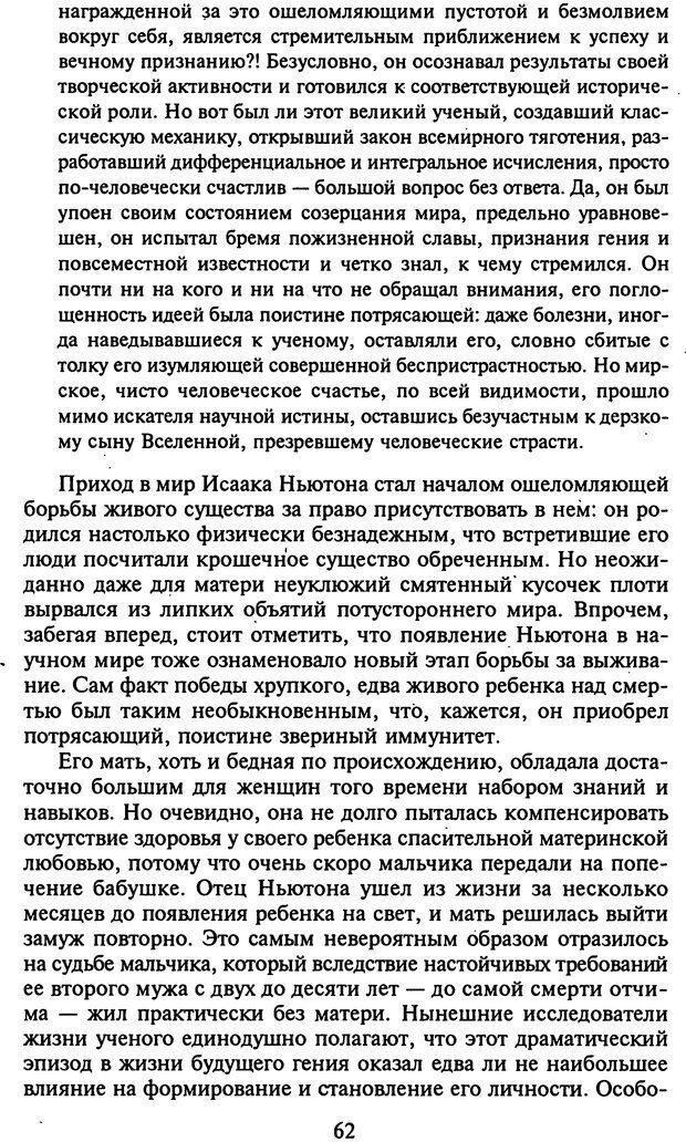 DJVU. Стратегии гениальных мужчин. Бадрак В. В. Страница 60. Читать онлайн