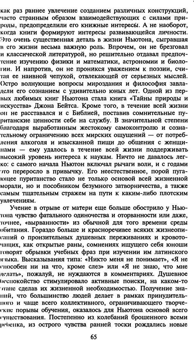 DJVU. Стратегии гениальных мужчин. Бадрак В. В. Страница 63. Читать онлайн