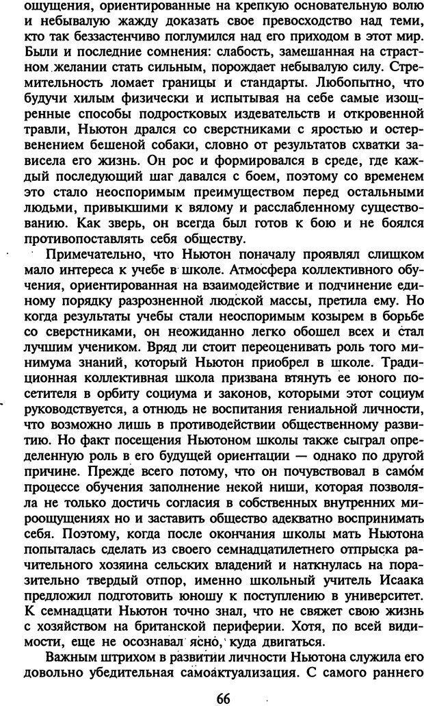 DJVU. Стратегии гениальных мужчин. Бадрак В. В. Страница 64. Читать онлайн