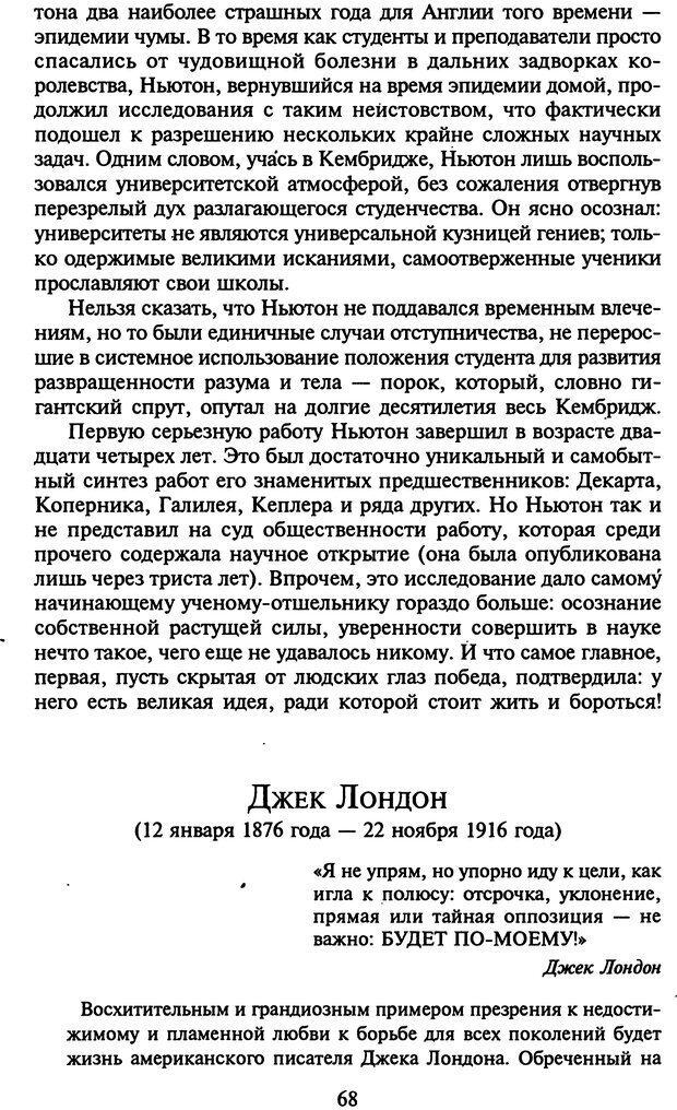 DJVU. Стратегии гениальных мужчин. Бадрак В. В. Страница 66. Читать онлайн