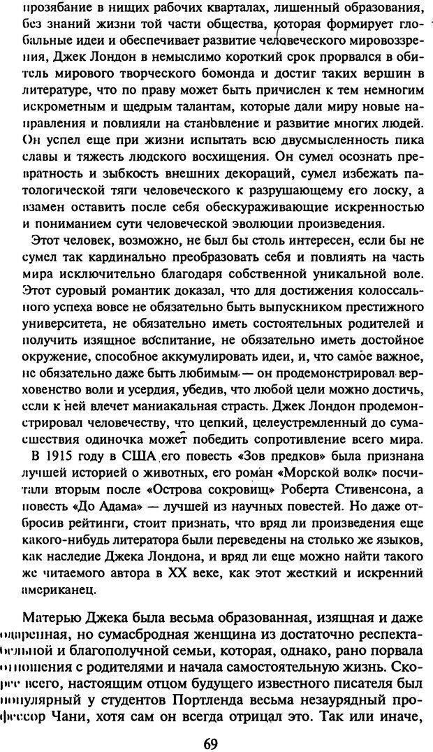 DJVU. Стратегии гениальных мужчин. Бадрак В. В. Страница 67. Читать онлайн