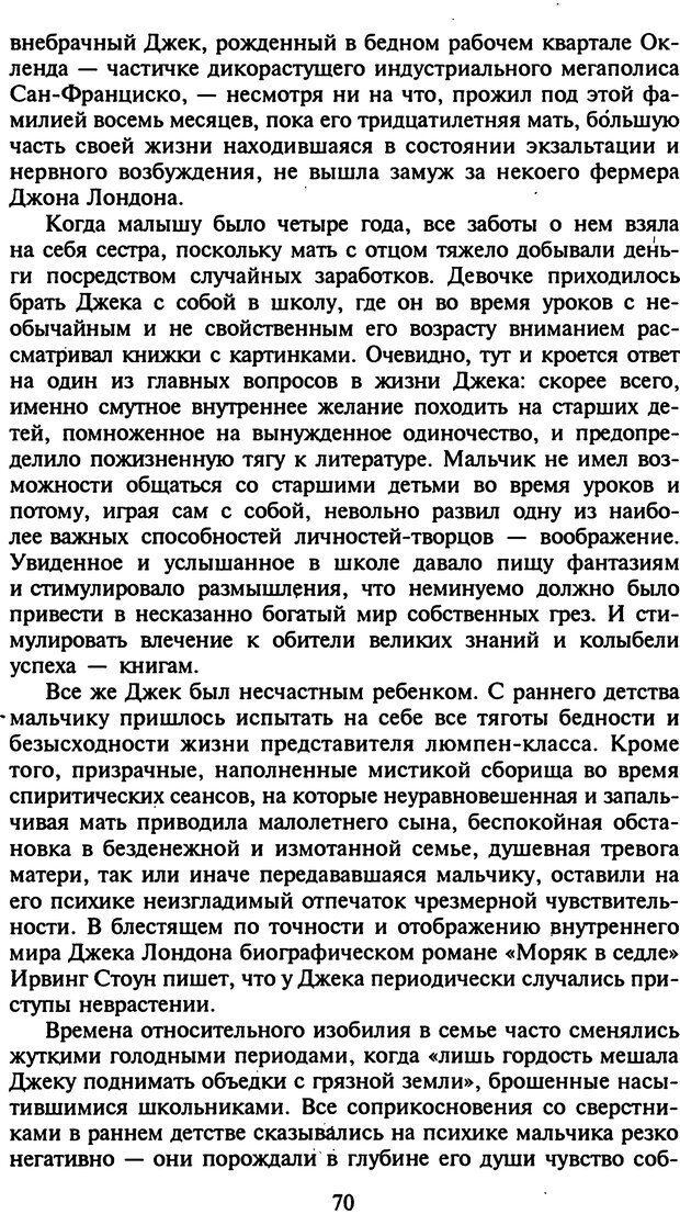 DJVU. Стратегии гениальных мужчин. Бадрак В. В. Страница 68. Читать онлайн