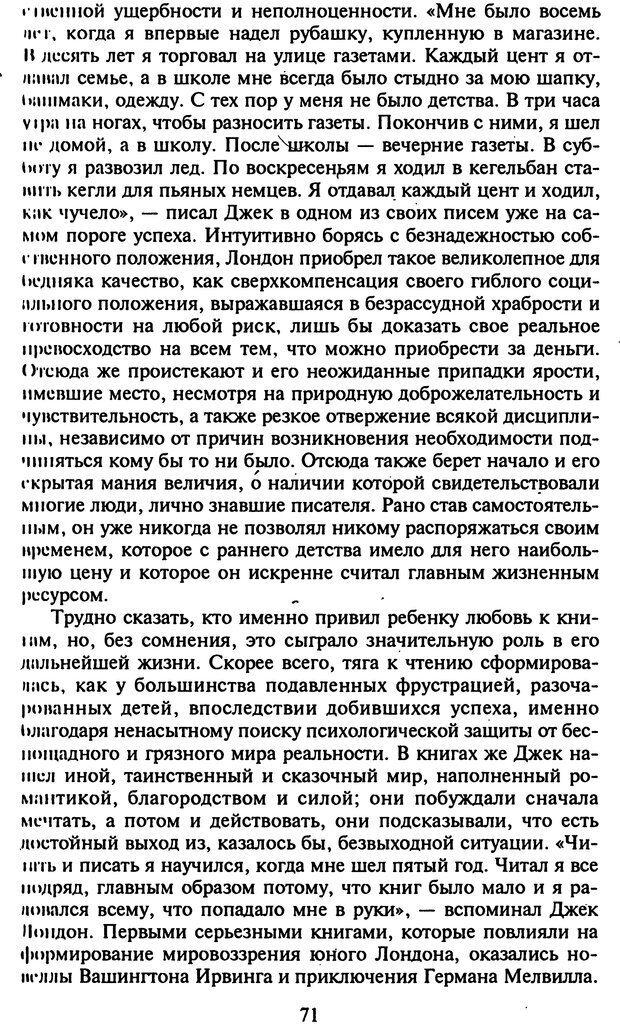 DJVU. Стратегии гениальных мужчин. Бадрак В. В. Страница 69. Читать онлайн