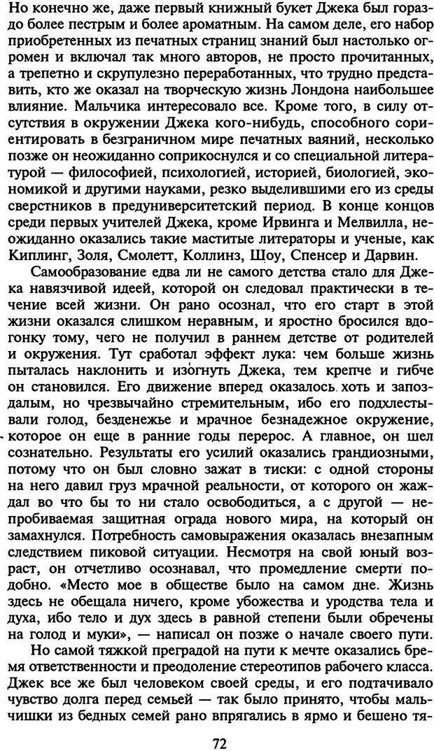 DJVU. Стратегии гениальных мужчин. Бадрак В. В. Страница 70. Читать онлайн