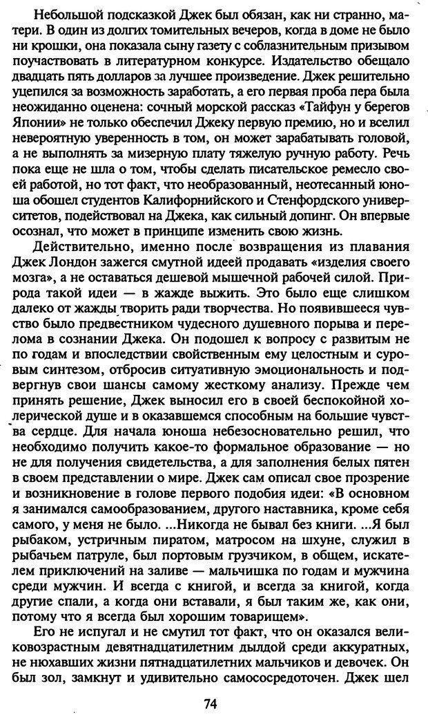 DJVU. Стратегии гениальных мужчин. Бадрак В. В. Страница 72. Читать онлайн