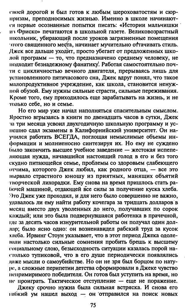 DJVU. Стратегии гениальных мужчин. Бадрак В. В. Страница 73. Читать онлайн