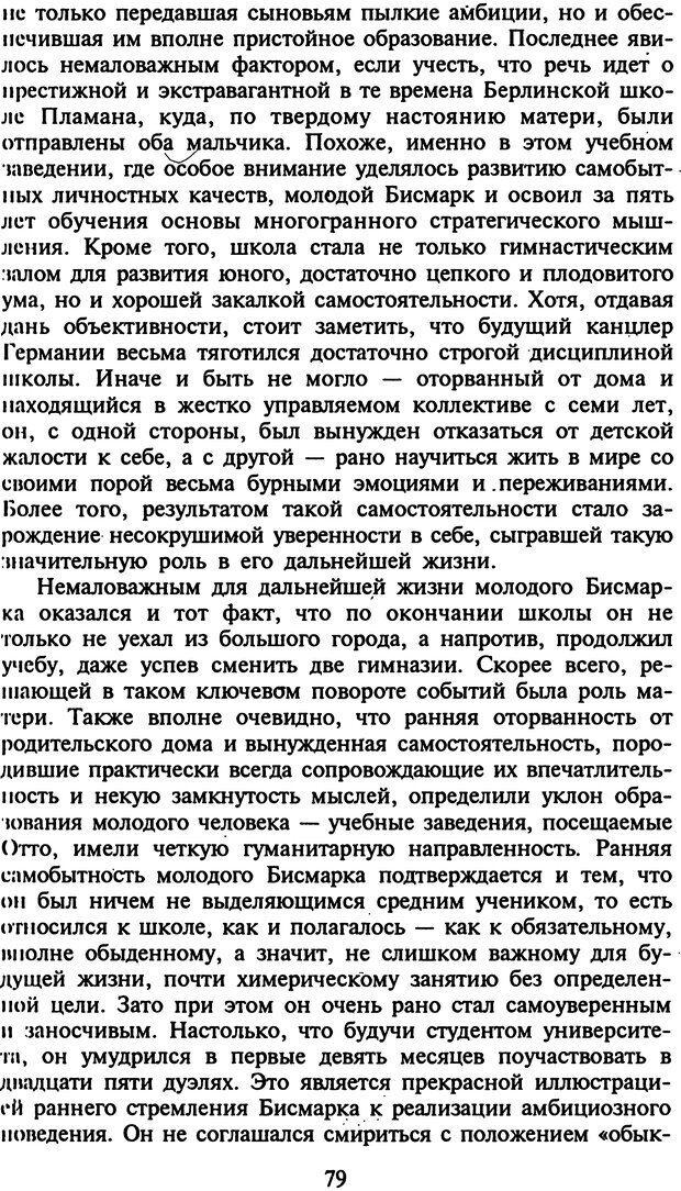 DJVU. Стратегии гениальных мужчин. Бадрак В. В. Страница 77. Читать онлайн