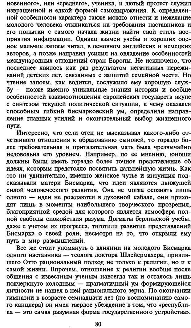 DJVU. Стратегии гениальных мужчин. Бадрак В. В. Страница 78. Читать онлайн