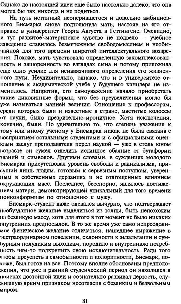 DJVU. Стратегии гениальных мужчин. Бадрак В. В. Страница 79. Читать онлайн
