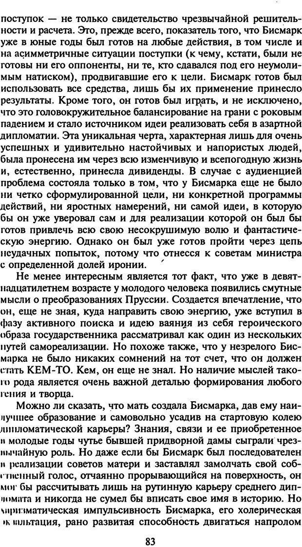 DJVU. Стратегии гениальных мужчин. Бадрак В. В. Страница 81. Читать онлайн