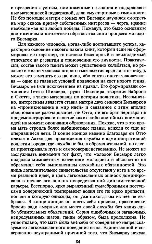 DJVU. Стратегии гениальных мужчин. Бадрак В. В. Страница 82. Читать онлайн